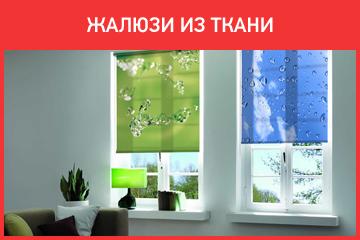 Жалюзи из ткани на окна